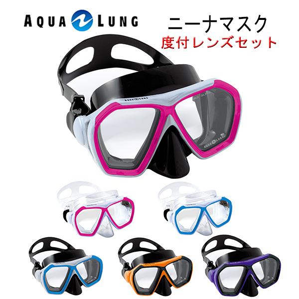 AQUALUNG(アクアラング)度付きレンズ ニーナマスク K-N-53-L男女兼用マスク・ダイビング・シュノーケリング