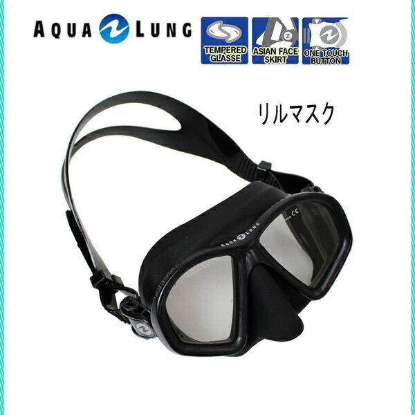 AQUALUNG(アクアラング)マスク リルマスクK-N-55 男女兼用マスク KN55シュノーケリング ダイビング マスクレディース メンズ 女性 男性