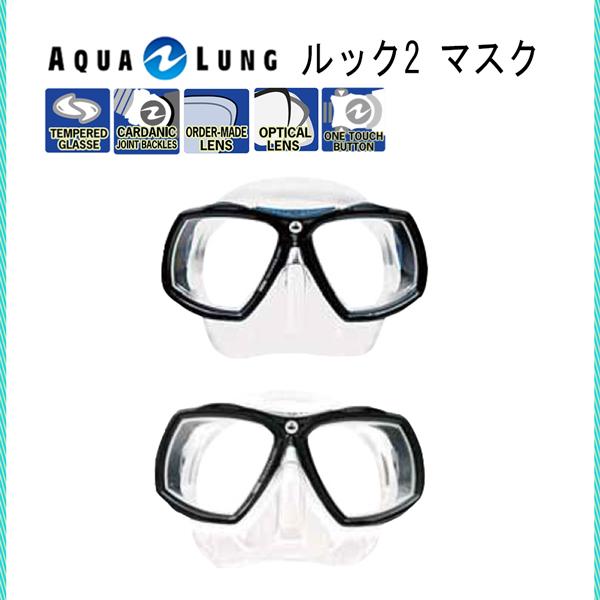 AQUALUNG(アクアラング)マスクルック2マスク K-N-58 男女兼用マスク KN58シュノーケリング ダイビング マスクレディース メンズ 女性 男性