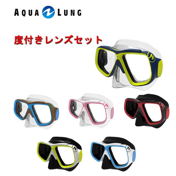 AQUALUNG(アクアラング)度付きレンズマスクヴァリオマスク K-N-663-L男女兼用マスク シュノーケリング ダイビング マスク KN663レディース メンズ 女性 男性メーカー在庫確認します。