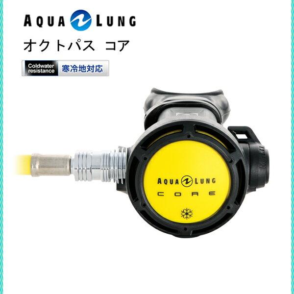 AQUA LUNG (アクアラング)オクトパス コア 129980 メンズ レディース 男性 女性 男女兼用 ダイビング・メーカー在庫確認します