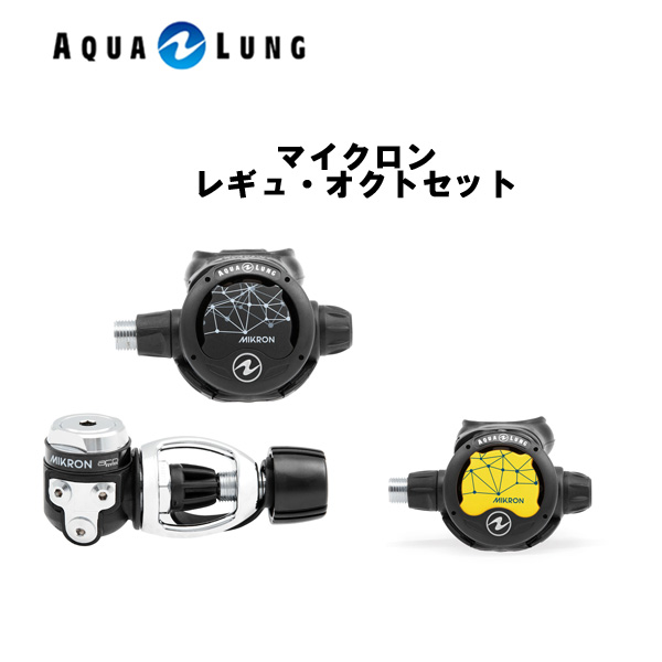 AQUA LUNG (アクアラング)レギュレータ マイクロン ACD レギュ・オクトセット 125113 メンズ レディース 男性 女性 ダイビング・メーカー在庫確認します