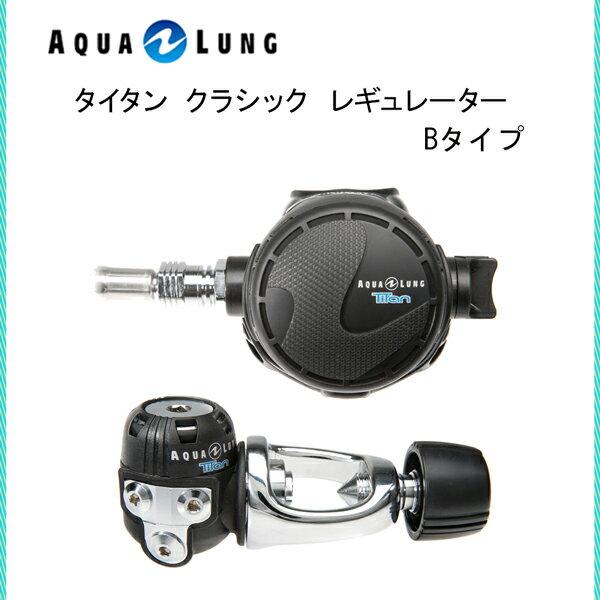 AQUA LUNG (アクアラング)レギュレータ タイタン クラシック レギュレーター 125460 Bタイプ メンズ レディース 男性 女性 男女兼用 ダイビング・メーカー在庫確認します