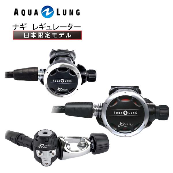 AQUA LUNG (アクアラング)レギュレータ ナギ レギュレーター 128150 128170 1281x0 メンズ レディース 男性 女性 男女兼用 ダイビング・メーカー在庫確認します