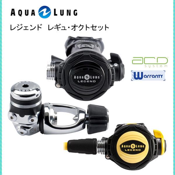 AQUA LUNG (アクアラング)レギュレータ レジェンド レギュ・オクトセット 129611 メンズ レディース 男性 女性 男女兼用 ダイビング・メーカー在庫確認します