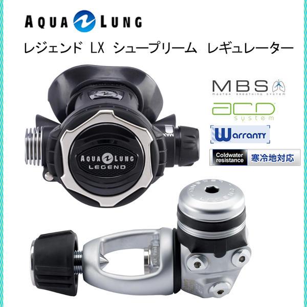 AQUA LUNG (アクアラング)レギュレータ レジェンド LX シュープリーム レギュレーター 129680 メンズ レディース 男性 女性 男女兼用 ダイビング・メーカー在庫確認します