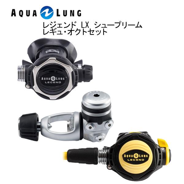 AQUA LUNG (アクアラング)レギュレータ レジェンド LX シュープリーム レギュ・オクトセット 129681 メンズ レディース 男性 女性 男女兼用 ダイビング・メーカー在庫確認します