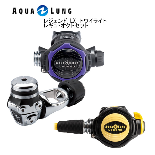 AQUA LUNG (アクアラング)レギュレータ レジェンド LX トワイライト レギュ・オクトセット 129771 メンズ レディース 男性 女性 男女兼用 ダイビング・メーカー在庫確認します