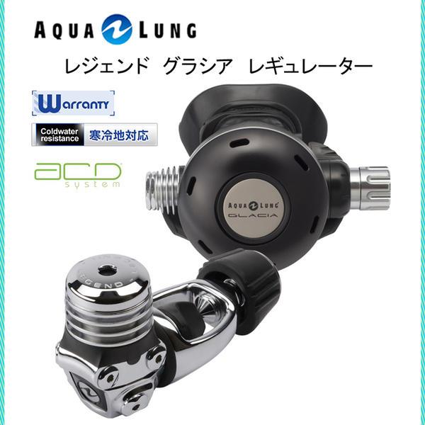 AQUA LUNG (アクアラング)レギュレータ レジェンド グラシア レギュレーター 129860 メンズ レディース 男性 女性 男女兼用 ダイビング・メーカー在庫確認します