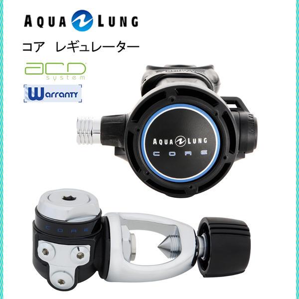 AQUA LUNG (アクアラング)レギュレータ コア レギュレーター 129900 メンズ レディース 男性 女性 男女兼用 ダイビング・メーカー在庫確認します