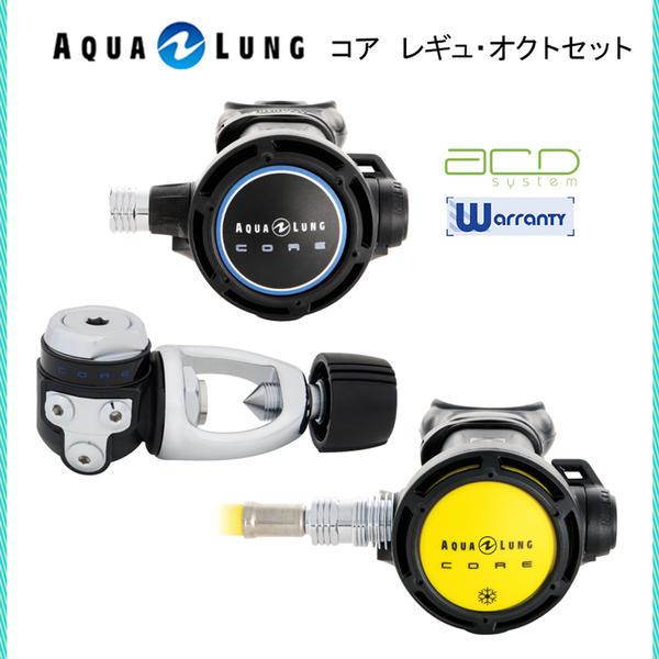 AQUA LUNG (アクアラング)レギュレータ コア レギュ・オクトセット 129901 メンズ レディース 男性 女性 男女兼用 ダイビング・メーカー在庫確認します