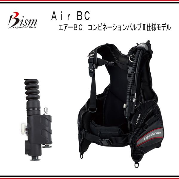Bism(ビーイズム)エアBCコンビネーションバルブ2仕様モデル JA3610 JA3611