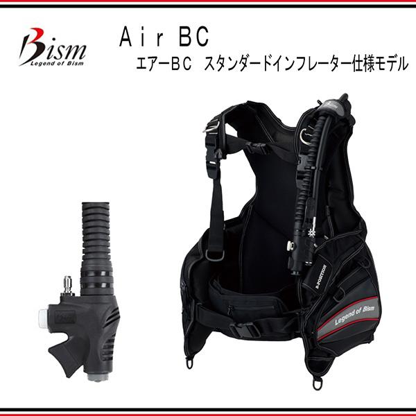 Bism(ビーイズム)エアBCスタンダードインフレーター仕様モデル JA3620 JA3621