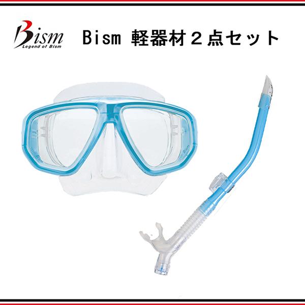 Bism(ビーイズム) 軽器材2点セットMF-VEIL ベール(MF2610)KF-BX ボックス(KF2600)シュノーケリング ダイビング 軽器材