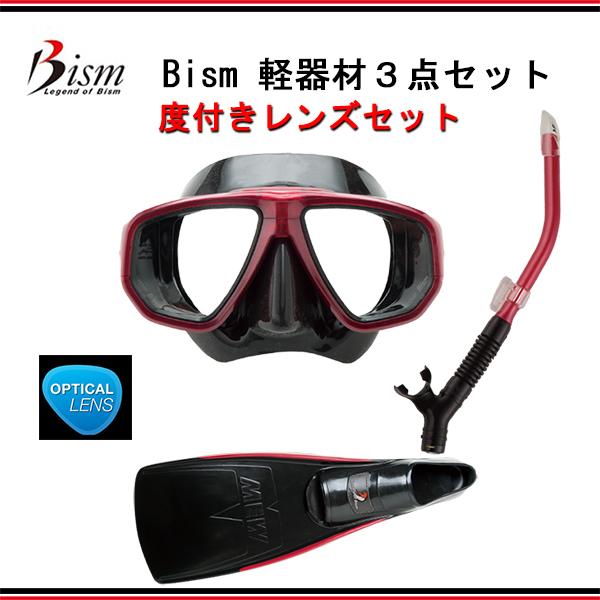 Bism(ビーイズム) 度付きレンズ 軽器材3点セットMF-MAX マックス(MF2600)KF-BX ボックス(KF2600)FF-MEW Z Hybrid ミュー ゼータ ハイブリッド(FF3210K)シュノーケリング ダイビング 軽器材