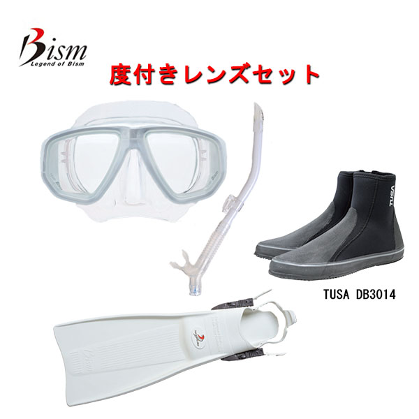 Bism(ビーイズム) 度付きレンズ 軽器材4点セットMF-MAX マックス(MF2600)KF-BX ボックス(KF2600)FF-FREX フレックス(FF2600)ブーツ(DB-3014)シュノーケリング ダイビング 軽器材