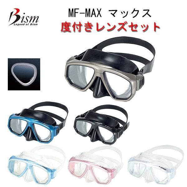 Bism(ビーイズム)度付きレンズ MF-MAX マックス MF2600-Lダイビング・シュノーケリング