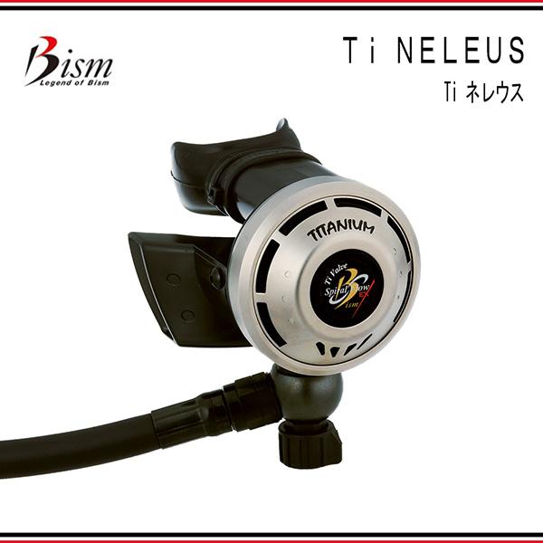 Bism(ビーイズム)Ti NELEUSTiネレウス RX3410