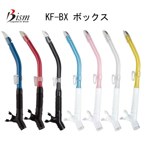 Bism(ビーイズム)KF-BX ボックス KF2600 男女兼用スノーケル・シュノーケリング・ダイビング