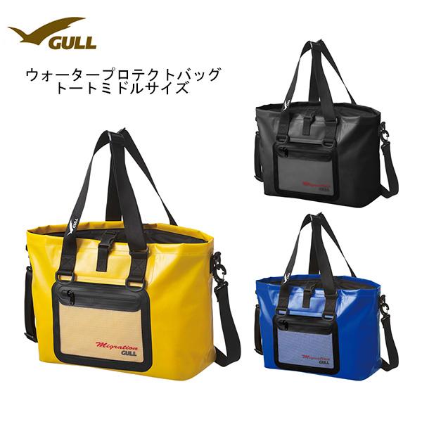 GULL(ガル) バッグ ウォータープロテクトバッグトート ミドルサイズ GB-7105 男女兼用 メンズ レディース ダイビング シュノーケリング リゾート マリンスポーツ 防水バッグ GB7105