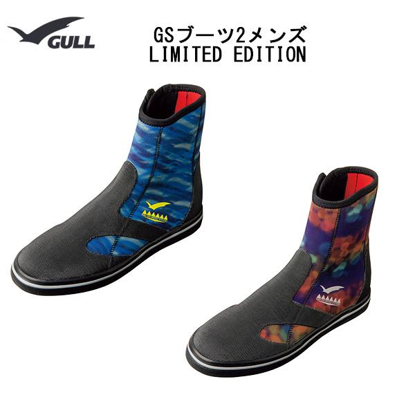 GULL(ガル)ブーツGSブーツ2 LIMITED EDITION(リミテッドエディション)GA-5643 メンズ(男性用)シュノーケリング ダイビング ブーツ メンズ 男性GA5643 メーカー在庫確認します