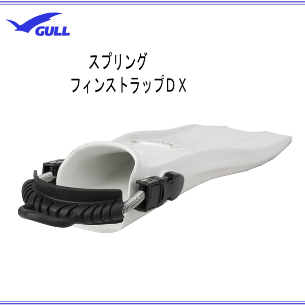 GULL(ガル) ストラップスプリングストラップDXGP-7113 シュノーケル ダイビング フィン 交換用パーツGP7113 フィン交換用パーツ メーカー在庫確認します。