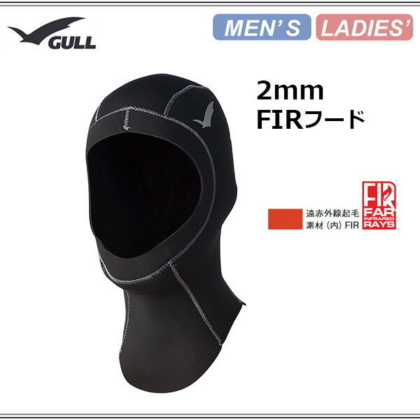 GULL(ガル) フード FIRフード GW-6580 男女兼用 メンズ レディース ダイビング シュノーケリング マリンスポーツ 保温 帽子 GW6580