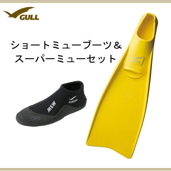 GULL(ガル) セット ショートミューブーツ スーパーミュー 2点セット GA-5639 K-G-56男女兼用 メンズ レディース ダイビング シュノーケリング マリンレジャー ブーツ フィン GA5639 KG56