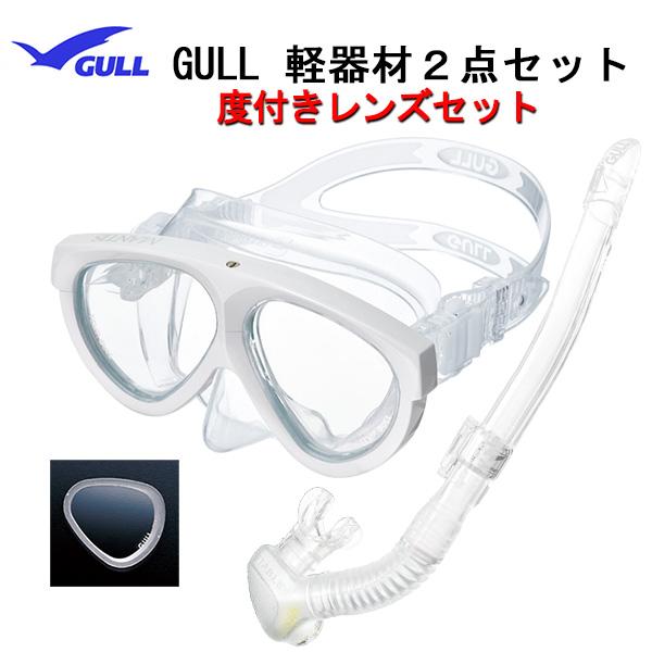 GULL(ガル) 度付きレンズ 軽器材2点セット MANTIS5(マンティスファイブ)シリコンマスク(GM-1035) カナールステイブル クリアシリコンスノーケル(GS-3171) レイラステイブル クリアシリコンスノーケル(GS-3173)シュノーケリング