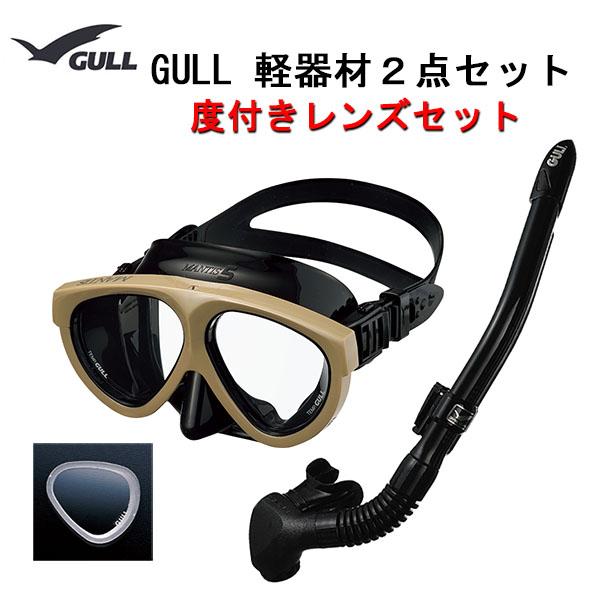 GULL(ガル)度付きレンズ 軽器材2点セット MANTIS5(マンティスファイブ)ブラック/ホワイトシリコンマスク(GM-1036) カナールステイブル ブラック/ホワイトスノーケル(GS-3172) レイラステイブル ブラック/ホワイトスノーケル(GS-3174)