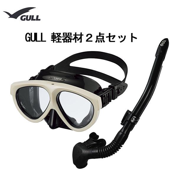 GULL(ガル)ダイビング 軽器材2点セット MANTIS5(マンティスファイブ)ブラック/ホワイトシリコンマスク(GM-1036) カナールステイブル ブラック/ホワイトスノーケル(GS-3172) レイラステイブル ブラック/ホワイトスノーケル(GS-3174)
