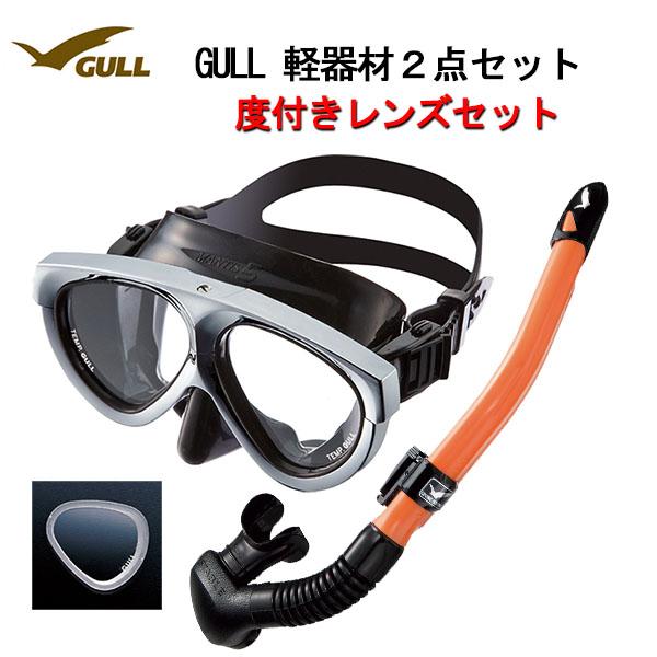 GULL(ガル) 度付きレンズ 軽器材2点セットMANTIS5(マンティスファイブ)メタリックシルバーフレームブラックシリコンマスク(GM-1037)カナールステイブルブラック/ホワイトスノーケル(GS-3172)レイラステイブルブラック/ホワイト(GS-3174)