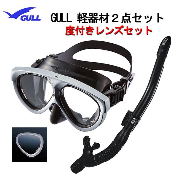 GULL(ガル)度付きレンズ 軽器材2点セットMANTIS5(マンティスファイブ)メタリックシルバーフレームブラックシリコン(GM-1037)カナールドライSPブラックシリコン(GS-3162)レイラドライSPブラックシリコン(GS-3164)ダイビング
