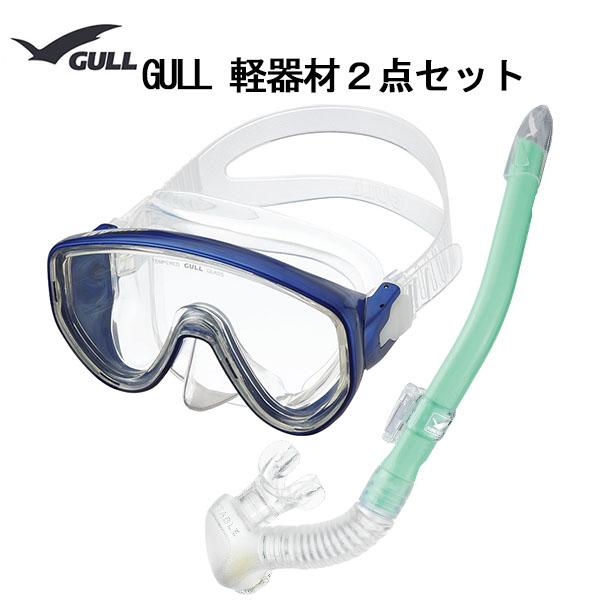 GULL(ガル) 軽器材2点セットABEAM(アビーム)シリコンマスク(GM-1431)カナールステイブルクリアシリコンスノーケル(GS-3171)レイラステイブル クリアシリコンスノーケル(GS-3173)シュノーケリング・ダイビング