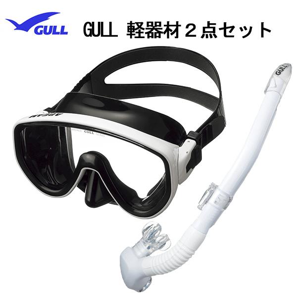 GULL(ガル)軽器材2点セットABEAM(アビーム)ブラックシリコンマスク(GM-1432)カナールステイブル・ブラック/ホワイトシリコンスノーケル(GS-3172)レイラステイブル ブラック/ホワイトシリコンスノーケル(GS-3174)