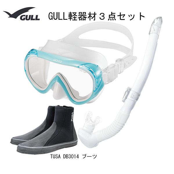 GULL(ガル)ダイビング 軽器材3点セットCOCO(ココ)マスク(GM-1232)レイラドステイブル シュノーケル(GS-3174)ブーツ(DB-3014)シュノーケリング ダイビング 軽器材