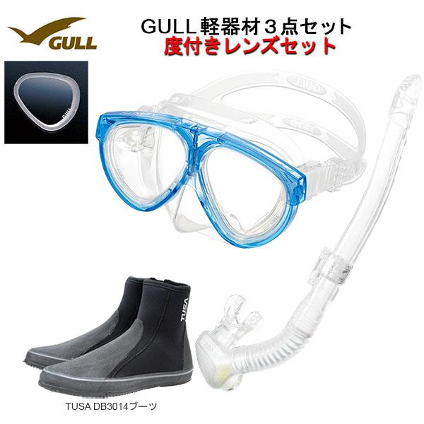 GULL(ガル)度付きレンズ 軽器材3点セットMANTIS5(マンティスファイブ)シリコン(GM-1035)カナールステイブル(GS-3171)レイラステイブル(GS-3173)ブーツ(DB-3014)メンズ・ウィメンズシュノーケリングセット