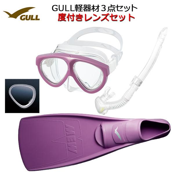 GULL(ガル) 度付きレンズ 軽器材3点セット MANTIS5(マンティスファイブ)シリコンマスク(GM-1035) カナールステイブル スノーケル(GS-3171) レイラステイブル スノーケル(GS-3173)MEW(ミュー)フィン ダイビング メーカー在庫確認します。