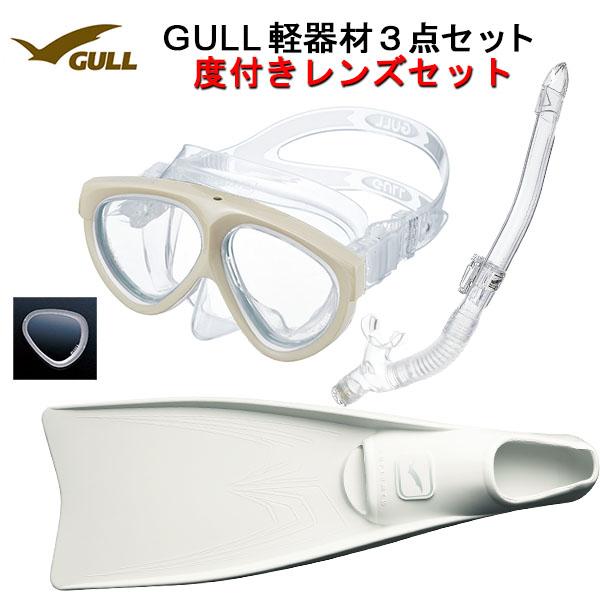 GULL(ガル) 度付きレンズ 軽器材3点セットMANTIS5(マンティスファイブ)シリコンマスク(GM-1035)カナールドライSP スノーケル(GS-3161)レイラドライSP スノーケル(GS-3163)SUPER MEW(スーパーミュー)フィンメーカー在庫確認します。