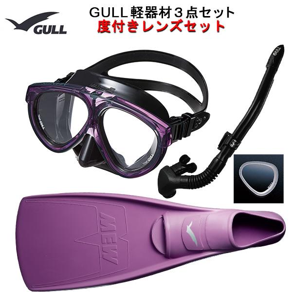 GULL(ガル) 度付きレンズ 軽器材3点セットMANTIS5(マンティスファイブ)ブラック/ホワイトシリコンマスク(GM-1036)カナールステイブル(GS-3172)レイラステイブル(GS-3174)ブラック/ホワイトシリコンMEW(ミュー)フィン メーカー在庫確認します。