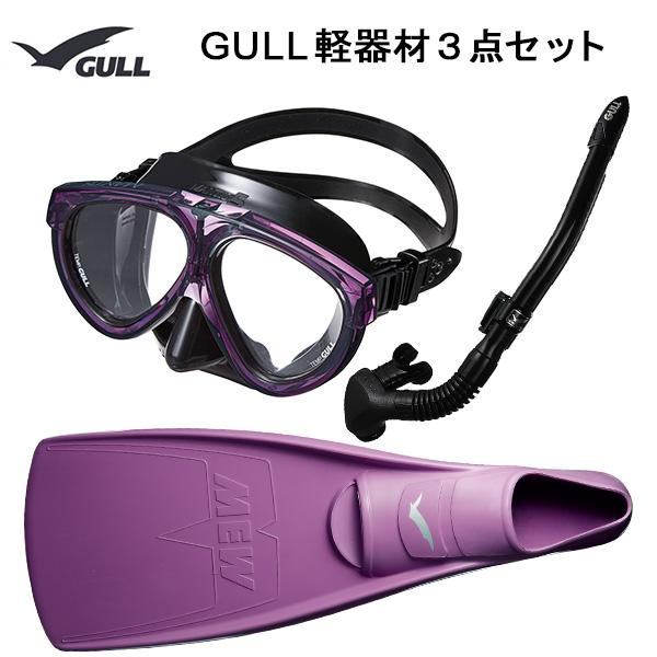 GULL(ガル)軽器材3点セットMANTIS5(マンティスファイブ)ブラック/ホワイトシリコンマスク(GM-1036)カナールステイブル(GS-3172)レイラステイブル(GS-3174)ブラック/ホワイトシリコンMEW(ミュー)フィン メーカー在庫確認します。
