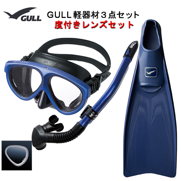 GULL(ガル) 度付きレンズ 軽器材3点セットMANTIS5(マンティス5)ブラック/ホワイトシリコン(GM-1036)カナールステイブル(GS-3172)レイラステイブル(GS-3174)ブラック/ホワイトシリコンSUPER MEW(スーパーミュー) メーカー在庫確認します。
