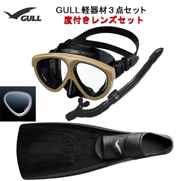 GULL(ガル) 度付きレンズ 軽器材3点セットMANTIS5(マンティスファイブ)ブラック/ホワイトシリコンマスク(GM-1036)カナールドライSP(GS-3162)レイラドライSP(GS-3164)ブラックシリコンスノーケルMEW(ミュー)フィン メーカー在庫確認します。