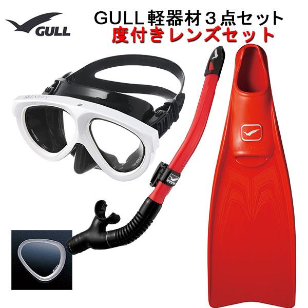 GULL(ガル) 度付きレンズ 軽器材3点セット MANTIS5(マンティスファイブ)ブラック/ホワイトシリコン (GM-1036) カナールドライSP(GS-3162)レイラドライSP(GS-3164) ブラックシリコン SUPER MEW(スーパーミュー) メーカー在庫確認します。