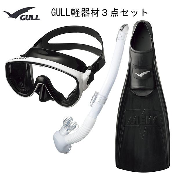 GULL(ガル)軽器材3点セットアビームブラック/ホワイトシリコンマスクカナールステイブル(GS-3172)レイラステイブル(GS-3174)ブラック/ホワイトシリコンMEW(ミュー)フィン メーカー在庫確認します。