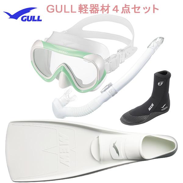 GULL(ガル)軽器材4点セットココ(COCO)マスク(GM-1232)一眼マスクレイラステイブル マスク(GS-3174)(MEW)ミューフィン ミューブーツ2ダイビング スノーケリング