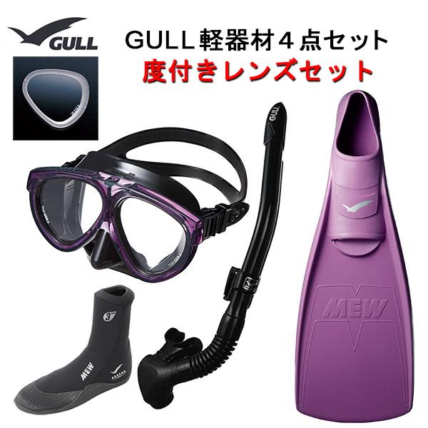 GULL(ガル) 度付きレンズ 軽器材4点セットMANTIS5(マンティス5)ブラック/ホワイトシリコン(GM-1036)カナールステイブル (GS-3172)レイラステイブル(GS-3174)(MEW)ミューフィン ミューブーツ2ダイビング スノーケリング