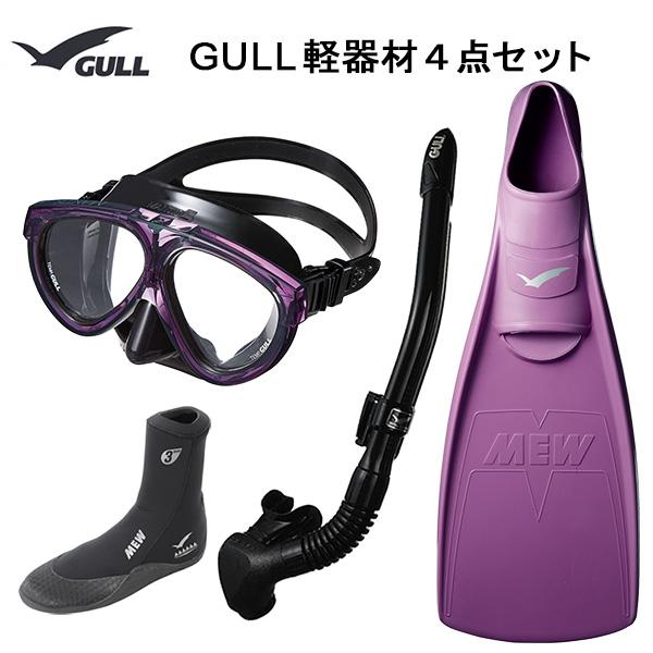 GULL(ガル)軽器材4点セットMANTIS5(マンティス5)ブラック/ホワイトシリコン(GM-1036)カナールステイブル (GS-3172)レイラステイブル(GS-3174)(MEW)ミューフィン ミューブーツ2ダイビング スノーケリング