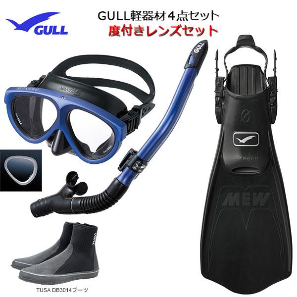 GULL(ガル) 度付きレンズ 軽器材4点セットMANTIS5(マンティスファイブ)ブラック/ホワイトシリコン(GM-1036) カナールドライSP(GS-3162)レイラドライSP (GS-3164)ブラックシリコンミュー・サイファーフィン ブーツ(DB-3014)ダイビング
