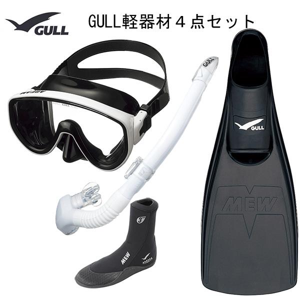 GULL(ガル)軽器材4点セットアビームブラックシリコンカナールステイブル (GS-3172)レイラステイブル(GS-3174)(MEW)ミューフィン ミューブーツ2ダイビング スノーケリング